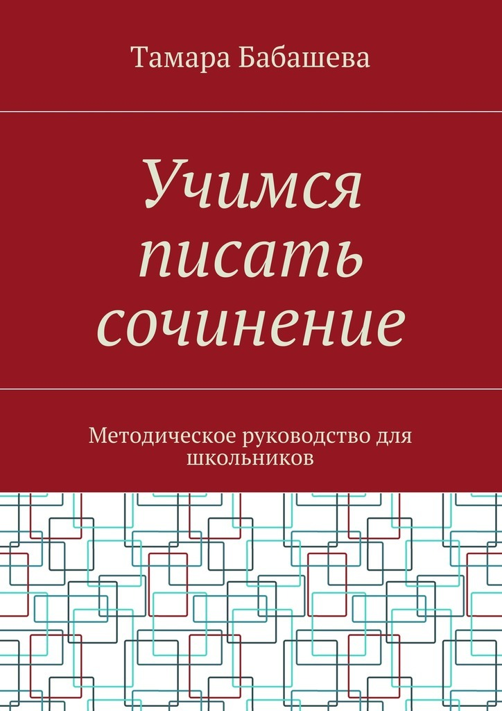 Тамара Бабашева бесплатно