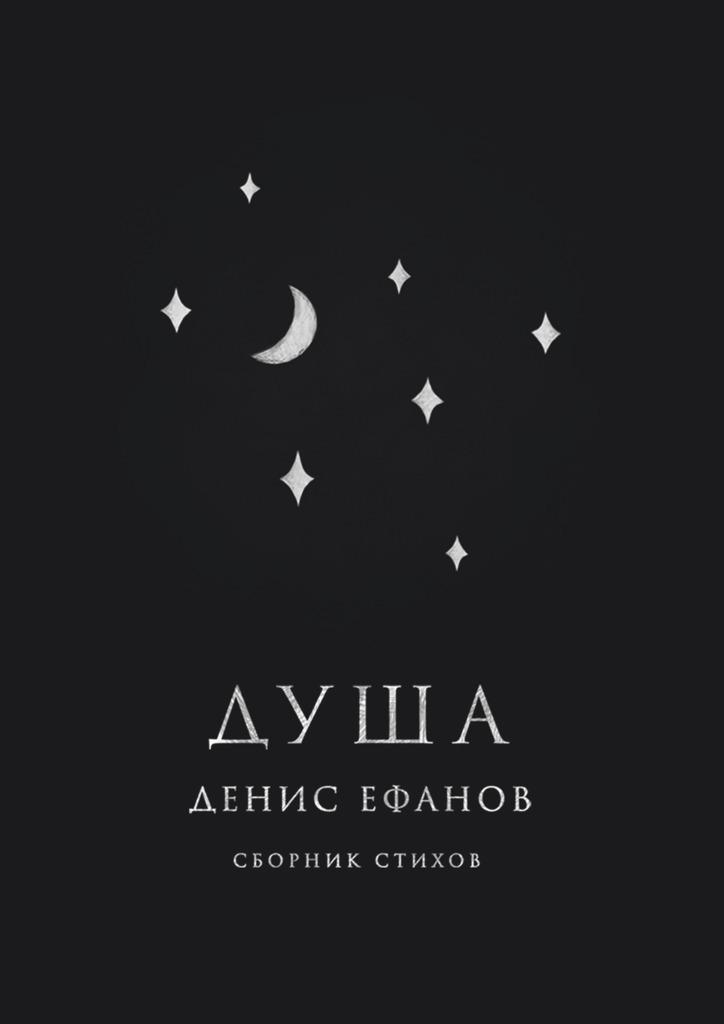 Денис Ефанов бесплатно