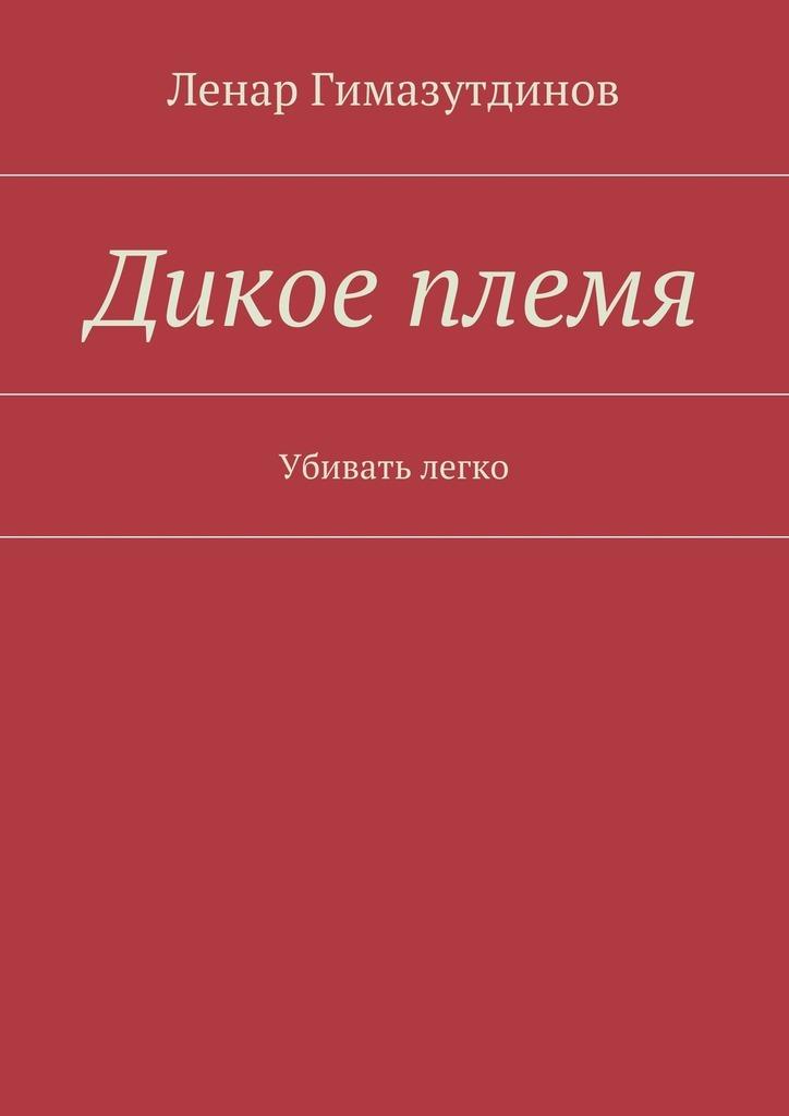 Ленар Гимазутдинов бесплатно