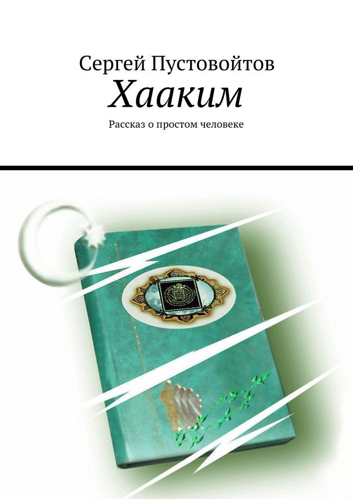 напряженная интрига в книге Сергей Пустовойтов