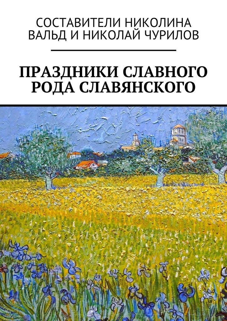 Праздники славного рода славянского ( Николай Чурилов  )