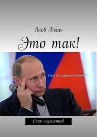 Яков Быль - Этотак!
