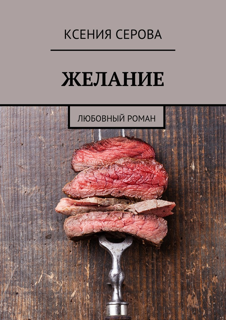 Ксения Серова Желание. Любовный роман household appliances electric meat grinder stainless steel meat grinder fully automatic broken vegetables ground meat
