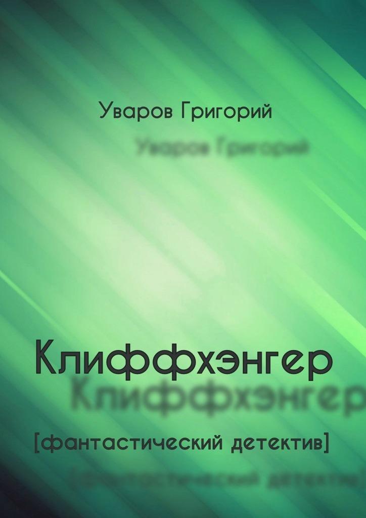 Григорий Уваров бесплатно