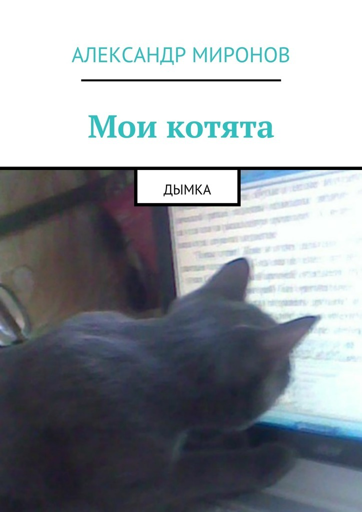 Александр Миронов Мои котята. Дымка ISBN: 9785448548376 александр булахов приют дляживотных триллер