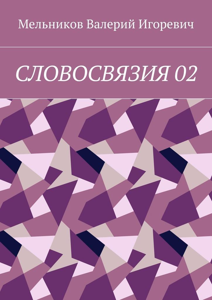 СЛОВОСВЯЗИЯ02