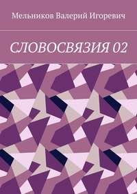 Валерий Игоревич Мельников - СЛОВОСВЯЗИЯ02