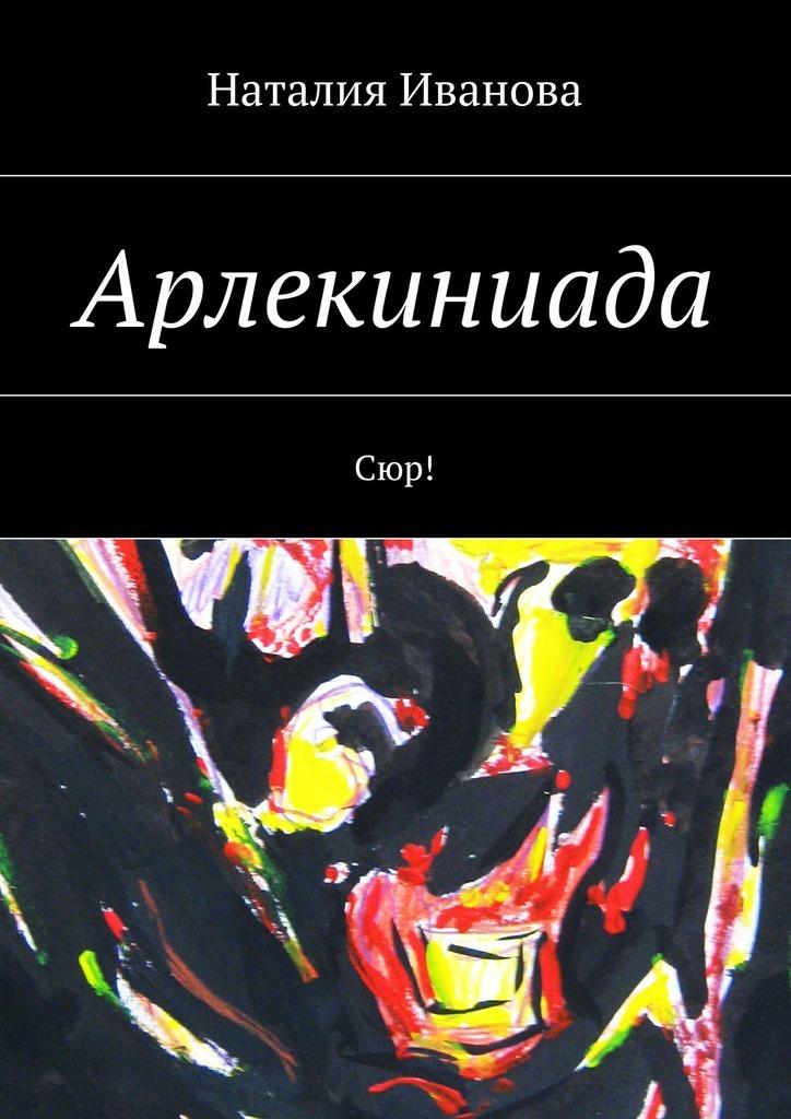 яркий рассказ в книге Наталия Иванова