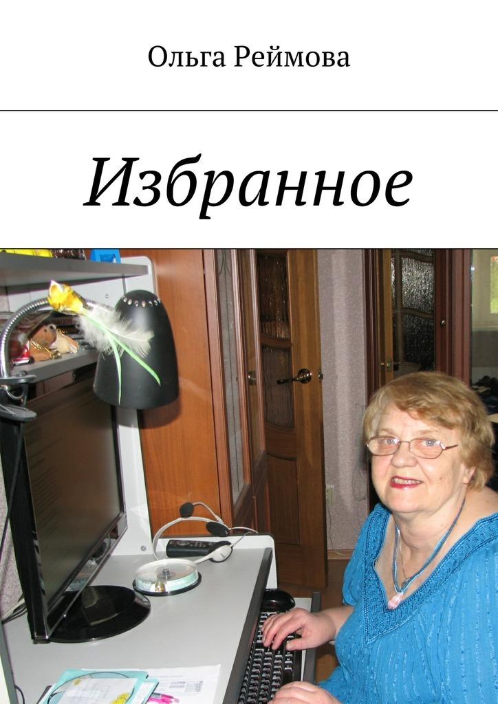 Ольга Реймова Избранное анатолий федорович кони о русских писателях избранное