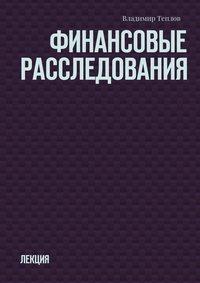 Владимир Теплов - Финансовые расследования. Лекция