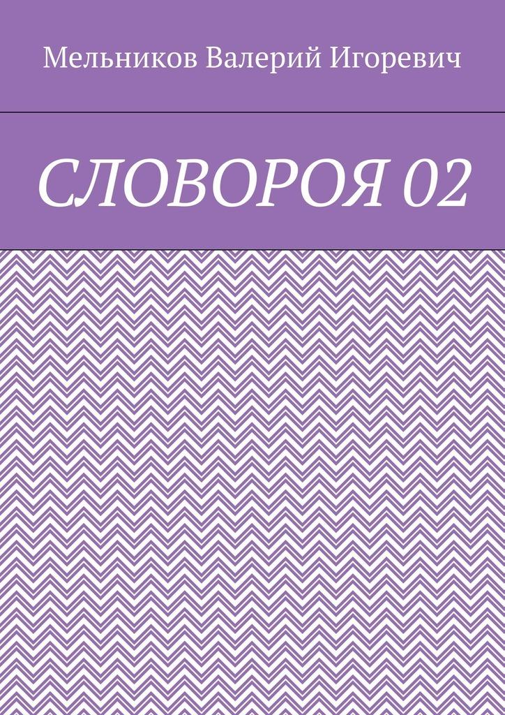 СЛОВОРОЯ02