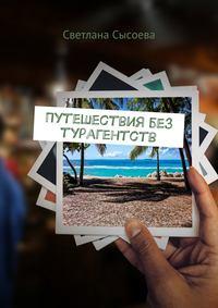 Светлана Сысоева - Путешествия без турагентств