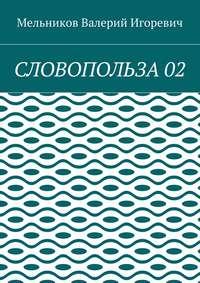 Валерий Игоревич Мельников - СЛОВОПОЛЬЗА02