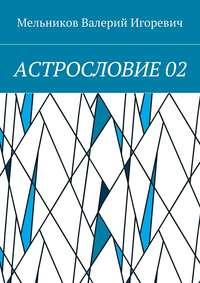 Валерий Игоревич Мельников - АСТРОСЛОВИЕ02