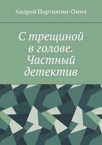 Андрей Портнягин-Омич - Стрещиной вголове. Частный детектив