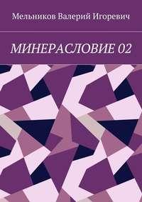 - МИНЕРАСЛОВИЕ02