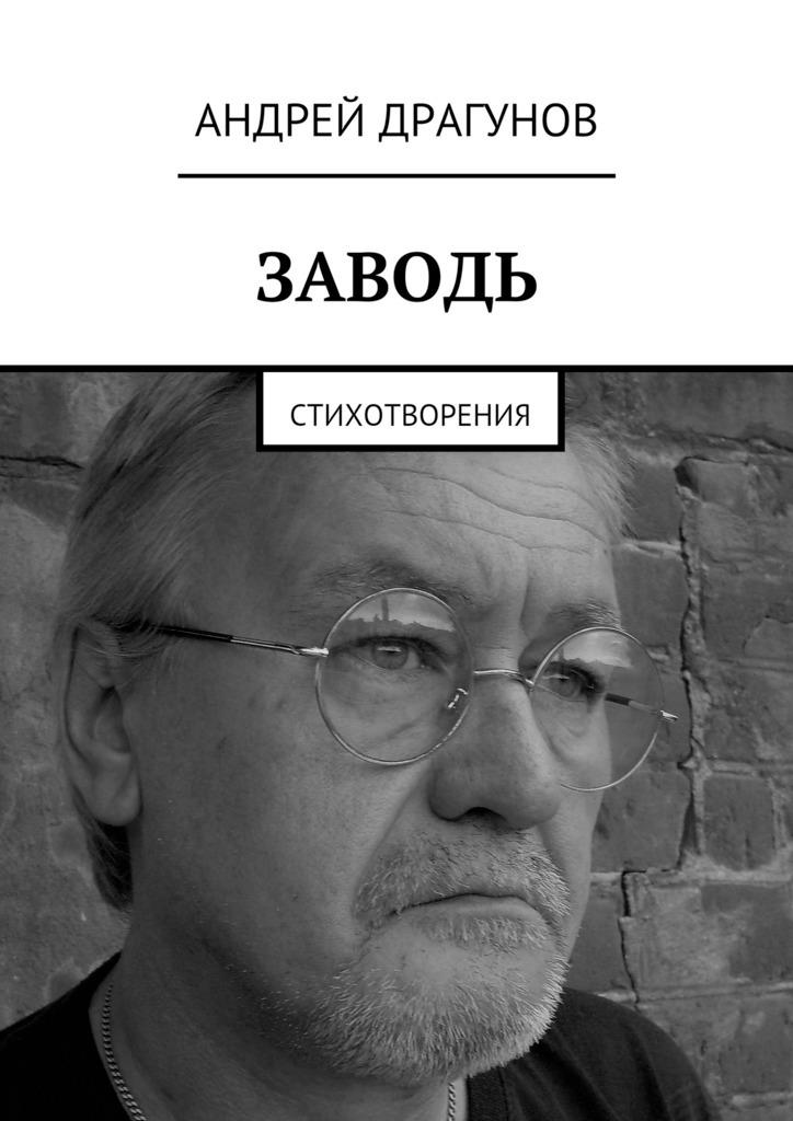 Андрей Драгунов Заводь. Стихотворения wishlist после дождя всегда появляется солнце