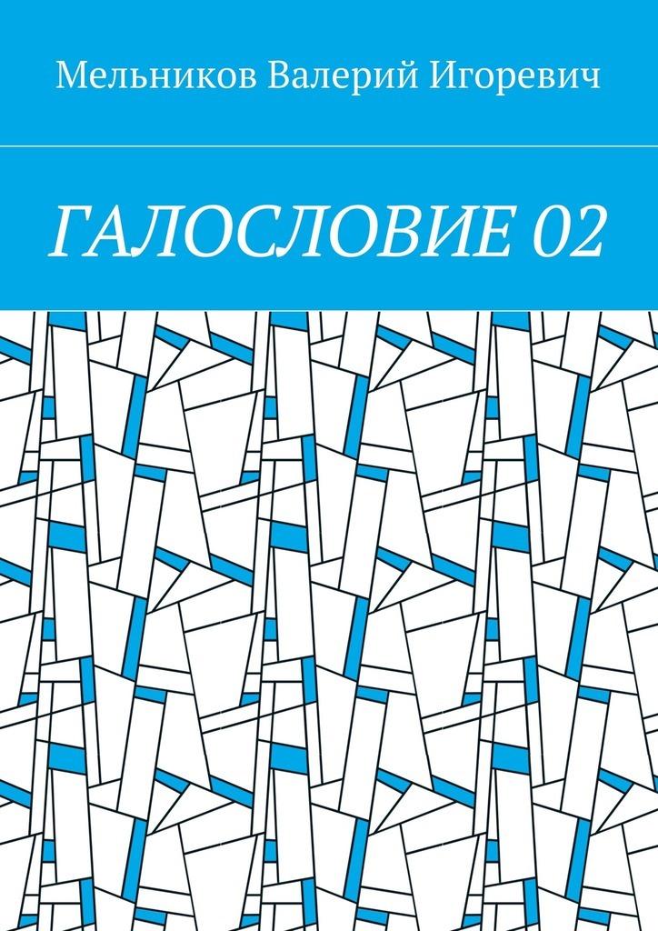 ГАЛОСЛОВИЕ02