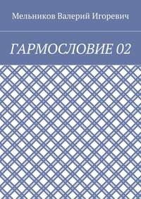 - ГАРМОСЛОВИЕ02
