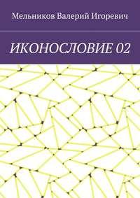 Валерий Игоревич Мельников - ИКОНОСЛОВИЕ02