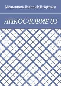 Валерий Игоревич Мельников - ЛИКОСЛОВИЕ02