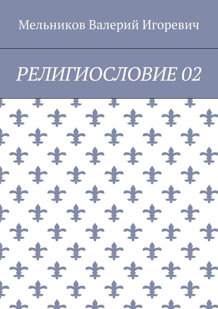 РЕЛИГИОСЛОВИЕ02