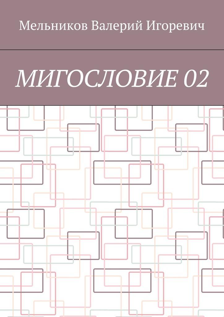 МИГОСЛОВИЕ02