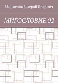 Валерий Игоревич Мельников - МИГОСЛОВИЕ02