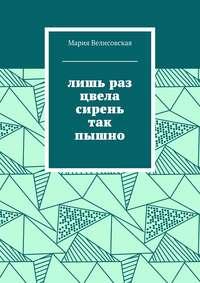 Мария Велисовская - Лишь раз цвела сирень так пышно