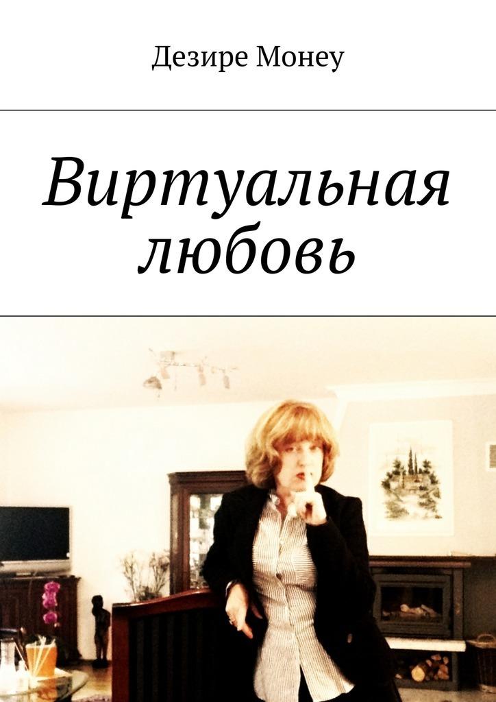 Дезире Монеу Виртуальная любовь