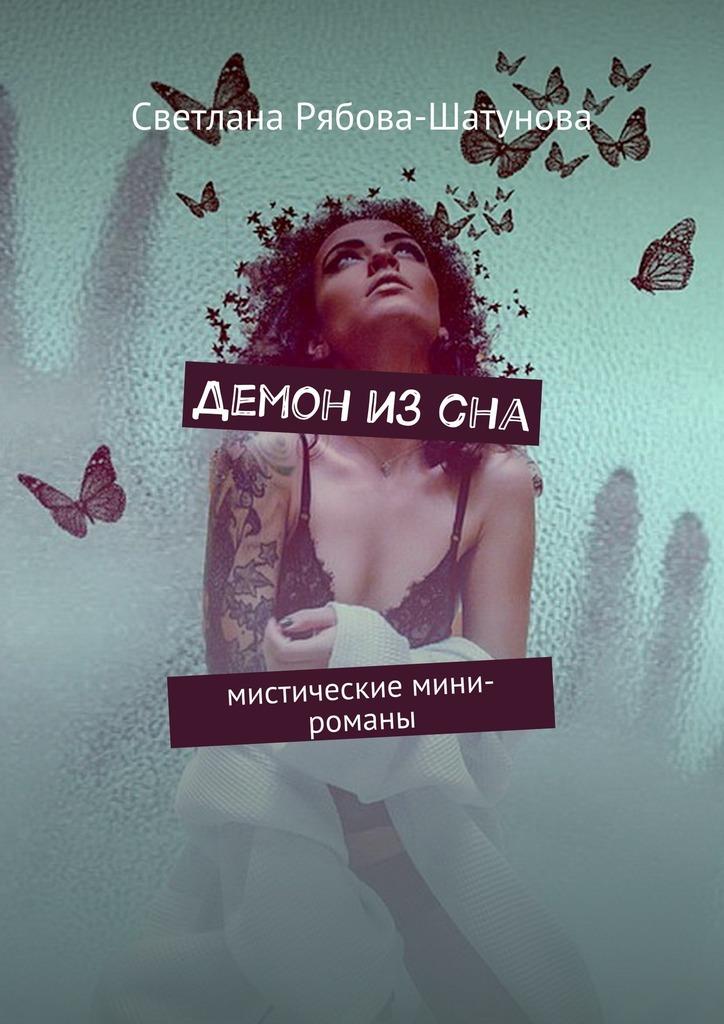 Светлана Рябова-Шатунова Демон изсна. Мистические мини-романы цена
