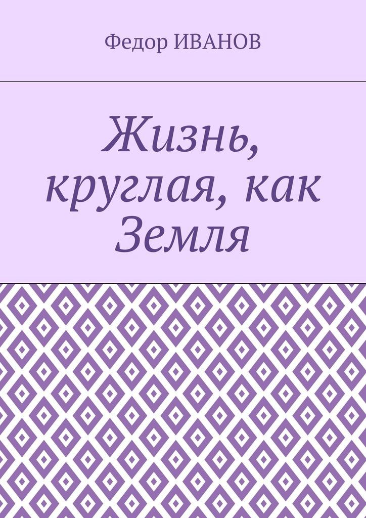 интригующее повествование в книге Федор Иванов