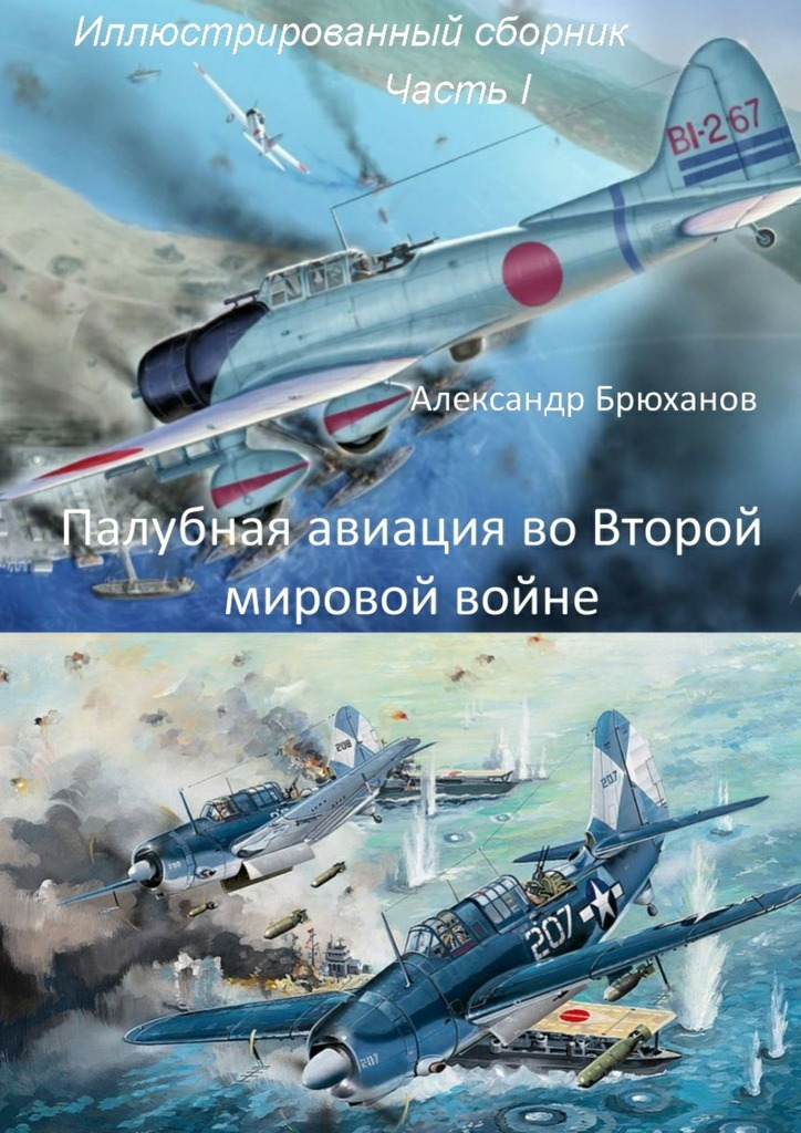 Палубная авиация во Второй мировой войне. Иллюстрированный сборник. Часть I изменяется неторопливо и уверенно