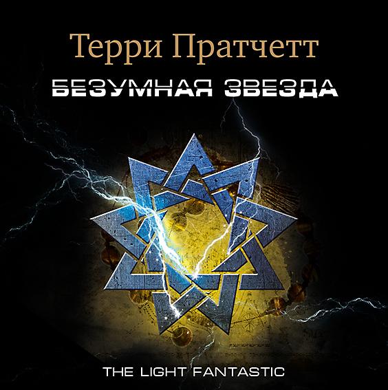 Терри Пратчетт Безумная звезда книги эксмо безумная звезда the light fantastic