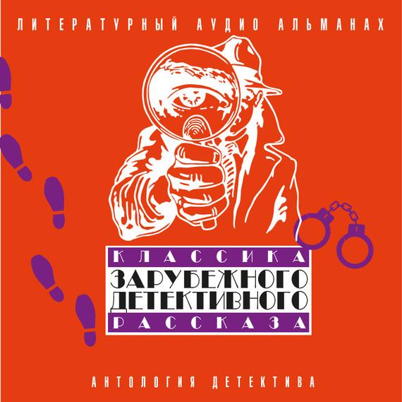 Сборник Классика зарубежного детективного рассказа 2 сборник классика зарубежного детективного рассказа 3