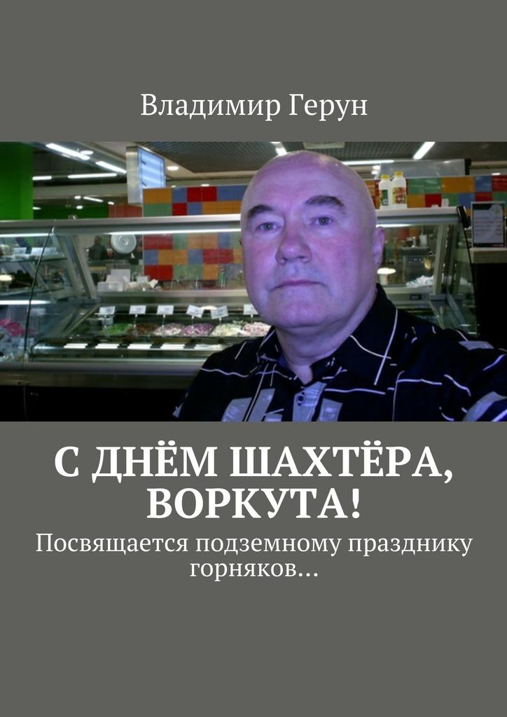 Сднём шахтёра, Воркута! Посвящается подземному празднику горняков…