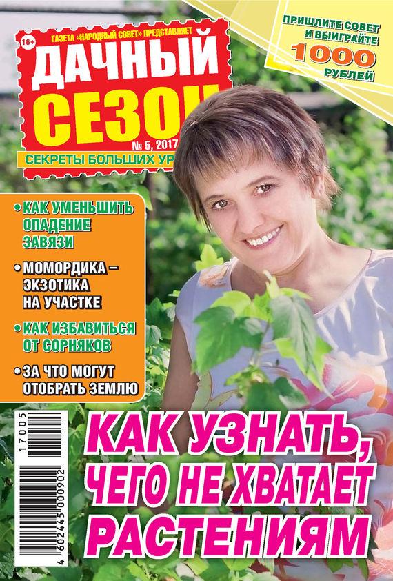 Дачный сезон №05/2017