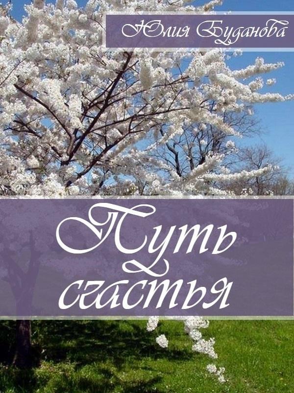 яркий рассказ в книге Юлия Александровна Буданова