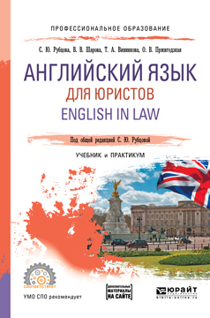 Светлана Юрьевна Рубцова Английский язык для юристов. English in law. Учебник и практикум для СПО sports law in russia monograph