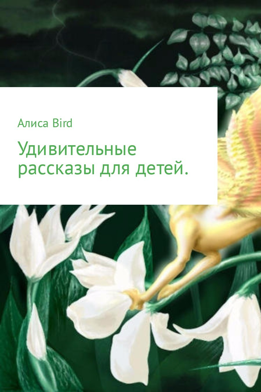 Алиса Bird - Удивительные рассказы для детей