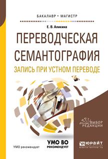 Елена Вадимовна Аликина