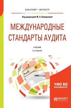 Мария Алексеевна Добрунова Международные стандарты аудита 2-е изд., пер. и доп. Учебник для бакалавриата и магистратуры