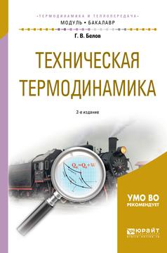 Глеб Витальевич Белов бесплатно