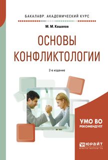 Мергаляс Мергалимович Кашапов бесплатно
