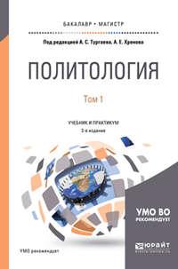 - Политология в 2 т. Том 1 2-е изд., испр. и доп. Учебник и практикум для бакалавриата и магистратуры