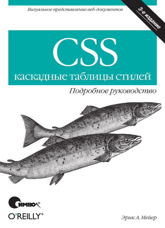 Эрик Мейер CSS – каскадные таблицы стилей. Подробное руководство. 3-е издание книги питер изучаем html xhtml и css 2 е изд