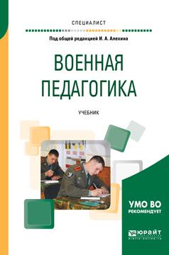 цены Виктор Николаевич Герасимов Военная педагогика. Учебник для вузов