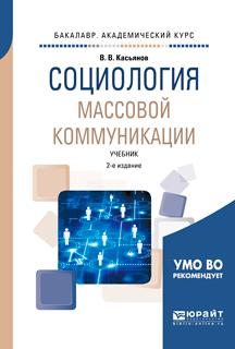 захватывающий сюжет в книге Валерий Васильевич Касьянов
