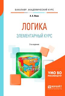 напряженная интрига в книге Александр Архипович Ивин