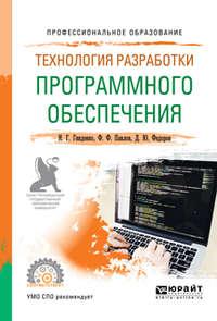 Ирина Геннадиевна Гниденко - Технология разработки программного обеспечения. Учебное пособие для СПО
